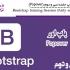 آموزش Bootstrap جلسه سی و دوم (Popover)