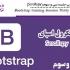 آموزش Bootstrap جلسه سی و سوم (Scrollspy)