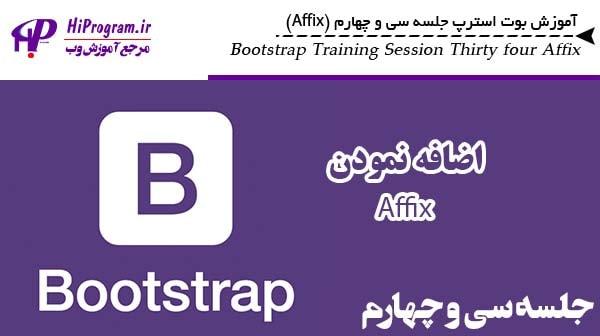 آموزش Bootstrap جلسه سی و چهارم (Affix)