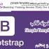آموزش Bootstrap جلسه سی و پنجم (Simple Template)