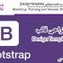 آموزش Bootstrap جلسه پایانی (Design Template)
