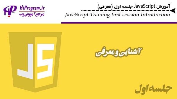 آموزش JavaScript جلسه اول (معرفی)