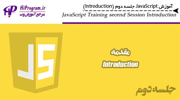 آموزش JavaScript جلسه دوم (Introduction)
