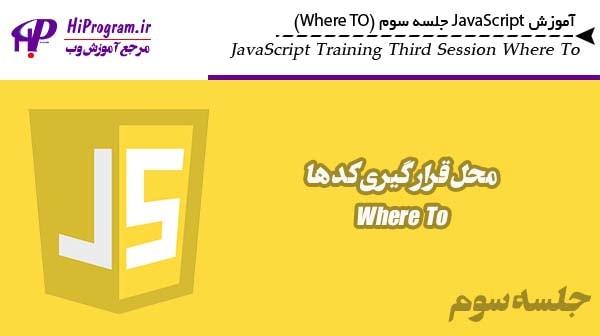 آموزش JavaScript جلسه سوم (Where To)
