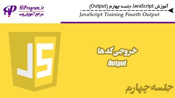 آموزش JavaScript جلسه چهارم (Output)