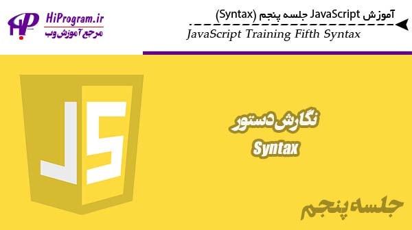 آموزش JavaScript جلسه پنجم (Syntax)