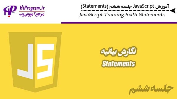 آموزش JavaScript جلسه ششم (Statements)
