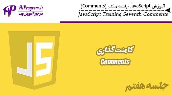 آموزش JavaScript جلسه هفتم (Comments)