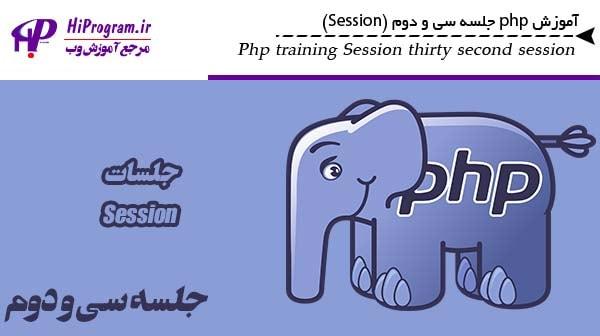 آموزش php جلسه سی و دوم (Session)