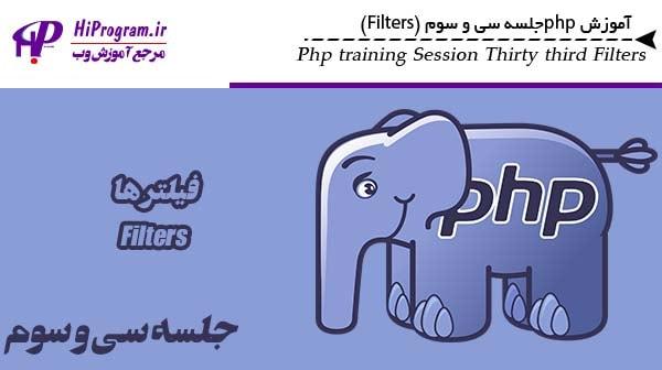 آموزش php جلسه سی و سوم (Filters)