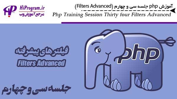 آموزش php جلسه سی و چهارم (Filters Advanced)