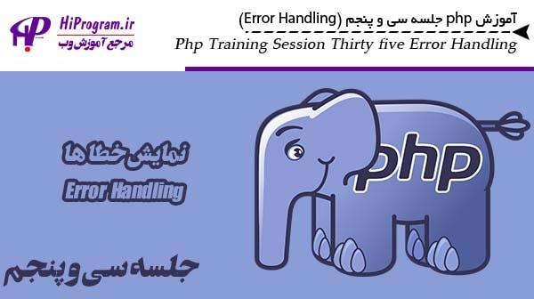 آموزش php جلسه سی و پنجم (Error Handling)
