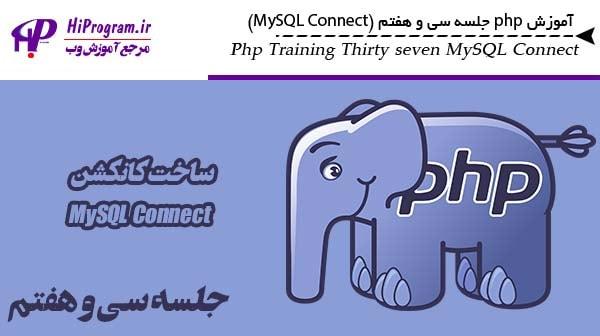 آموزش php جلسه سی و هفتم (MySQL Connect)