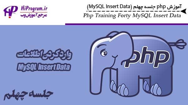 آموزش php جلسه چهلم (MySQL Insert Data)