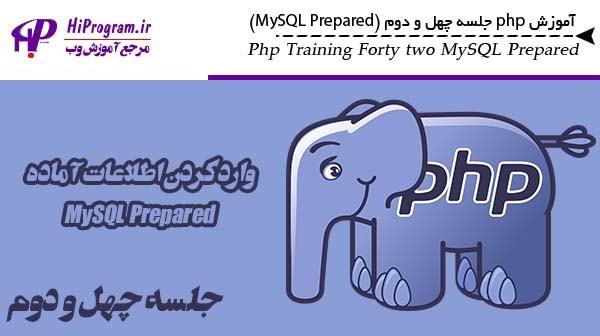 آموزش php جلسه چهل و دوم (MySQL Prepared)