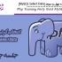 آموزش php جلسه چهل و سوم (MySQL Select Data)