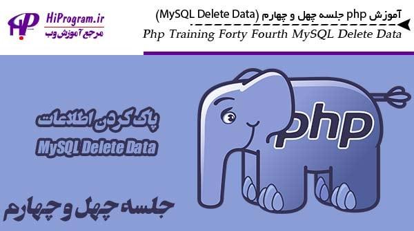 آموزش php جلسه چهل و چهارم (MySQL Delete Data)
