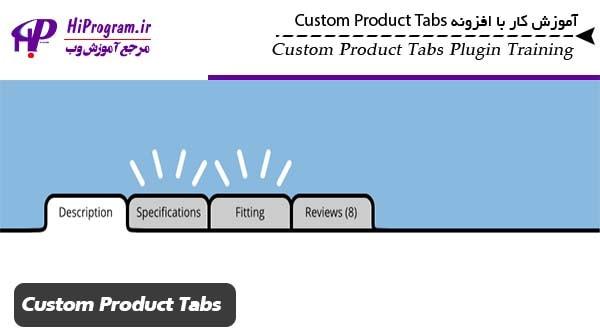 آموزش کار با افزونه Custom Product Tabs