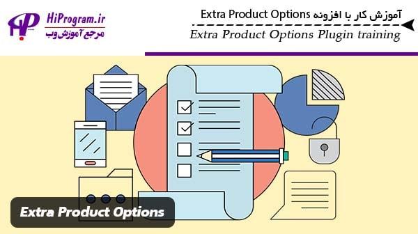 آموزش کار با افزونه Extra Product Options