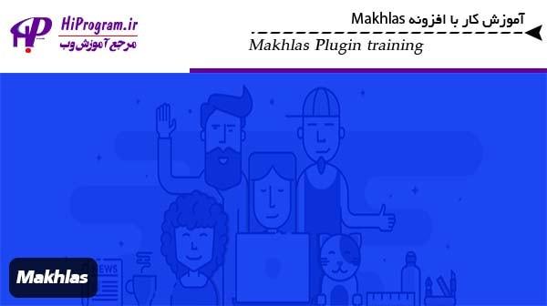 آموزش کار با افزونه Makhlas