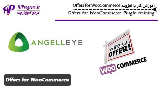 آموزش کار با افزونه Offers for WooCommerce