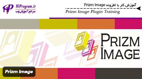 آموزش کار با افزونه Prizm Image