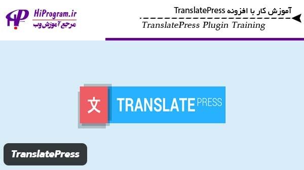 آموزش کار با افزونه TranslatePress