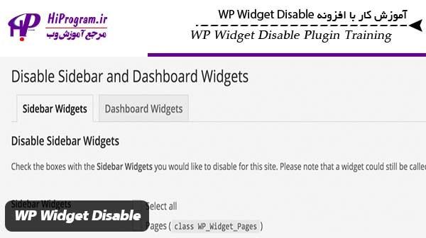 آموزش کار با افزونه WP Widget Disable