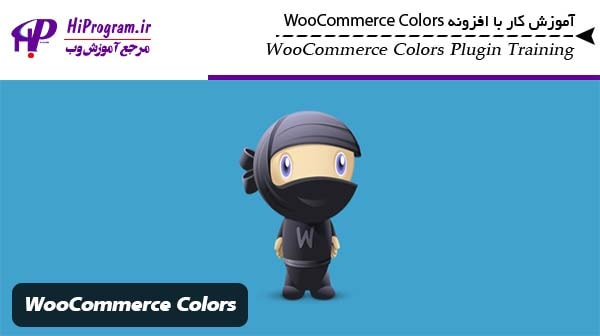 آموزش کار با افزونه WooCommerce Colors