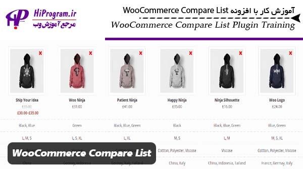 آموزش کار با افزونه WooCommerce Compare List
