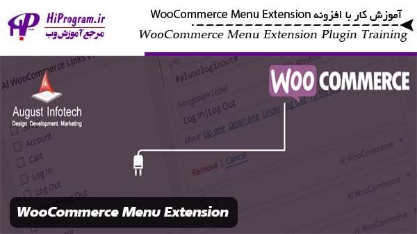 آموزش کار با افزونه WooCommerce Menu Extension