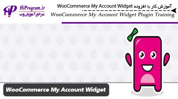 آموزش کار با افزونه WooCommerce My Account Widget