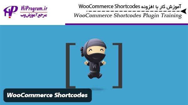 آموزش کار با افزونه WooCommerce Shortcodes