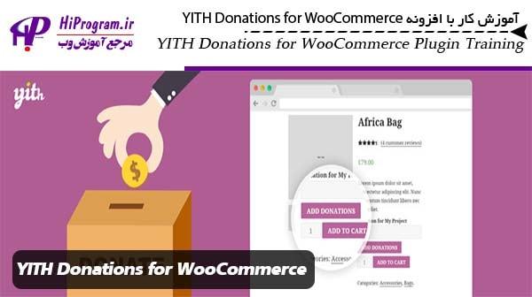 آموزش کار با افزونه YITH Donations for WooCommerce