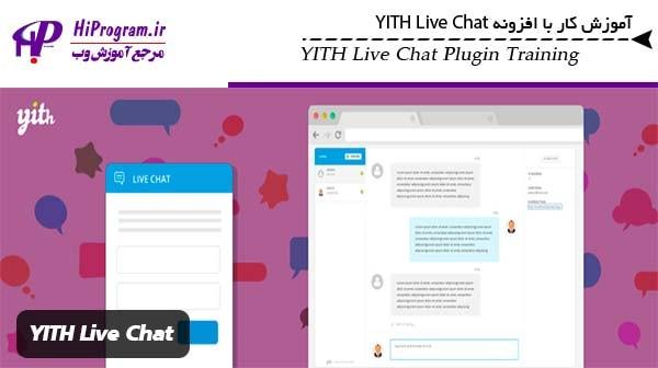 آموزش کار با افزونه YITH Live Chat
