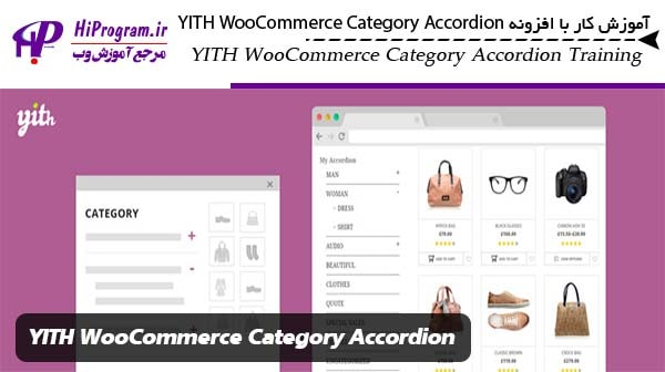آموزش کار با افزونه YITH WooCommerce Category Accordion