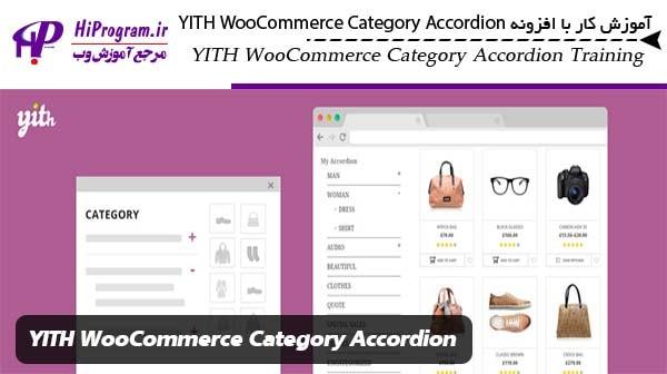آموزش کار با افزونه YITH WooCommerce Category Accordion