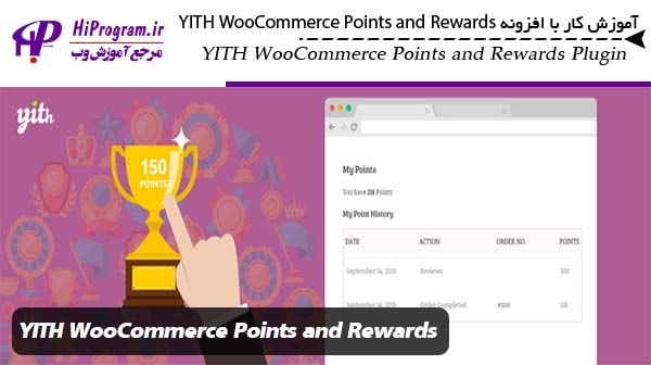 آموزش کار با افزونه YITH WooCommerce Points and Rewards