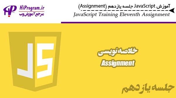 آموزش JavaScript جلسه یازدهم (Assignment)