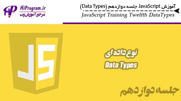 آموزش JavaScript جلسه دوازدهم (Data Types)