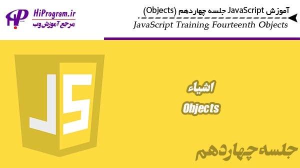 آموزش JavaScript جلسه چهاردهم (Objects)