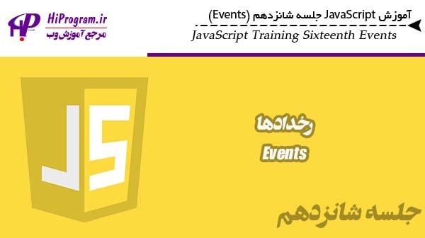 آموزش JavaScript جلسه شانزدهم (Events)