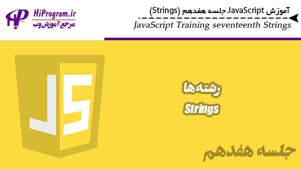 آموزش JavaScript جلسه هفدهم (Strings)