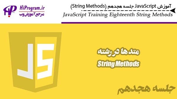آموزش JavaScript جلسه هجدهم (Strings Method)