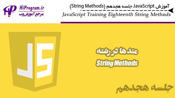 آموزش JavaScript جلسه هجدهم (Strings Method)