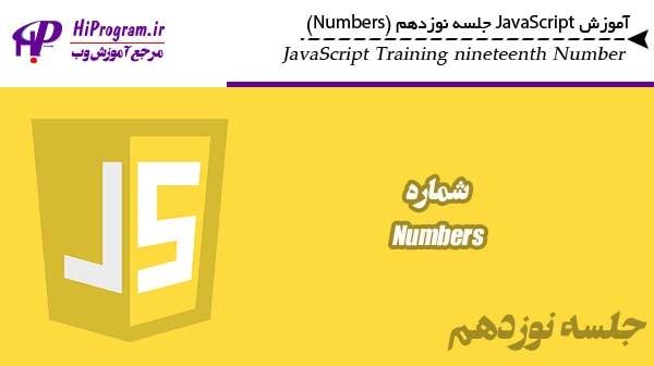 آموزش JavaScript جلسه نوزدهم (Numbers)