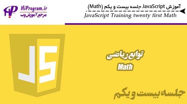 آموزش JavaScript جلسه بیست و یکم (Math)