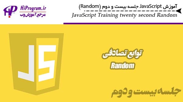 آموزش JavaScript جلسه بیست و دوم (Random)