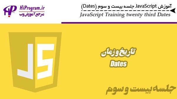 آموزش JavaScript جلسه بیست و سوم (Dates)