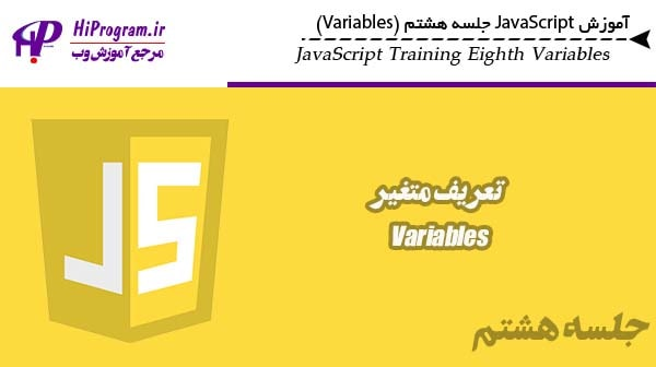 آموزش JavaScript جلسه هشتم (Variables)